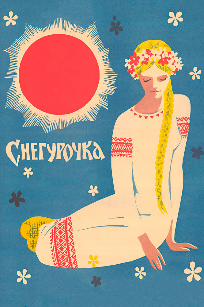 Снегурочка (1968)