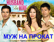 Муж напрокат (2008)