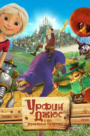 Урфин Джюс и его деревянные солдаты 2016 мультфильм про Изумрудный город, Элли, Страшилу и друзей