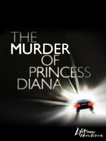 Убийство принцессы Дианы