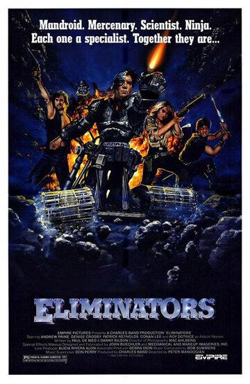 Механические убийцы (Eliminators)