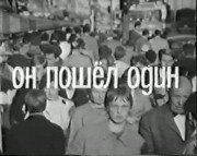 Он пошёл один (1966)