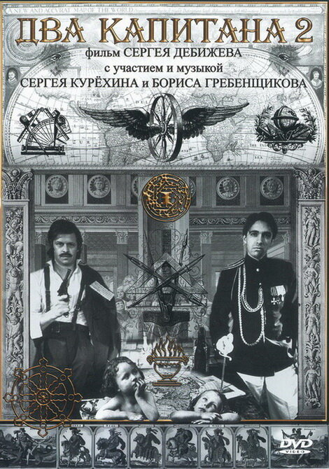 Книга два капитана читать онлайн вениамин каверин.