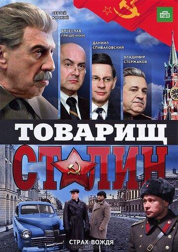 Товарищ Сталин полный фильм смотреть онлайн