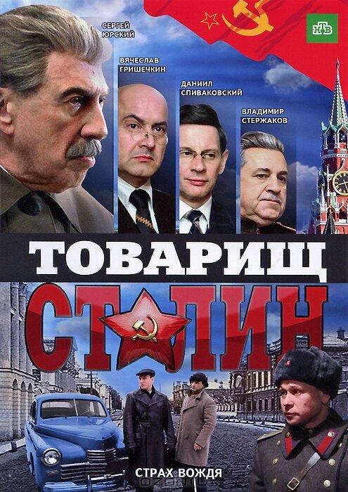 товарищ сталин сериал скачать торрент