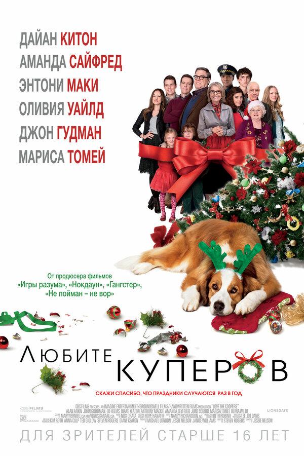 Отзывы к фильму – Любите Куперов (2015)