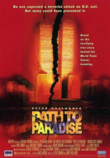 Путь в рай (1997)