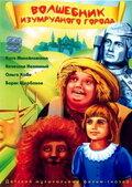 Волшебник Изумрудного города (1994) — отзывы и рейтинг фильма