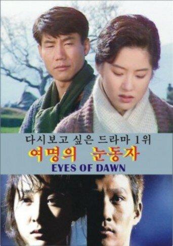 Глаза утренней зари (1991) полный фильм
