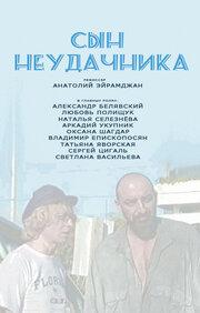 Сын неудачника (2002)