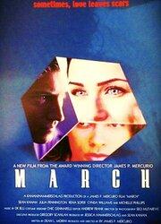 Марш (2001)