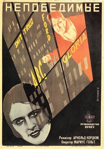 Непобедимые (1927) полный фильм онлайн