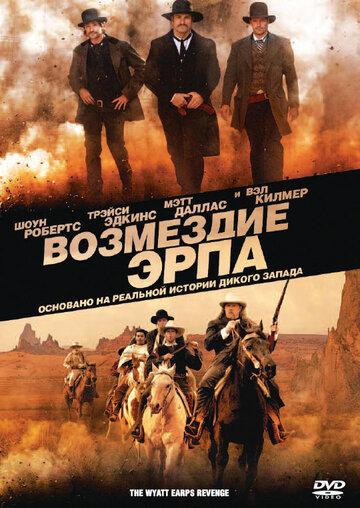 Возмездие Эрпа (2012) полный фильм онлайн