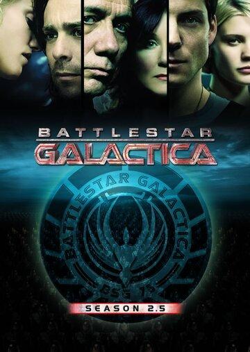 Звездный крейсер Галактика: Сопротивление смотреть онлайн