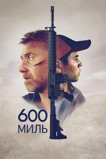 600 миль (2015)
