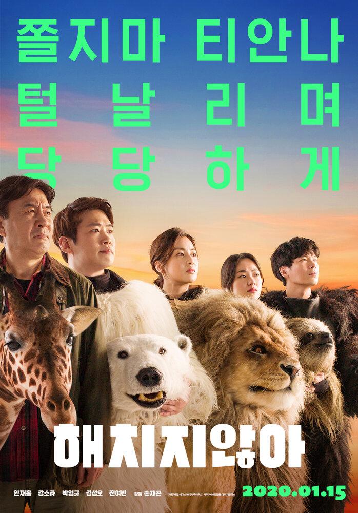 1209722 - Тайный зоопарк ✸ 2020 ✸ Корея Южная