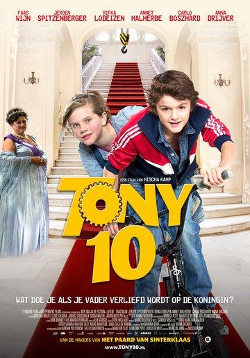 Тони 10 (2012) смотреть онлайн HD720p в хорошем качестве бесплатно