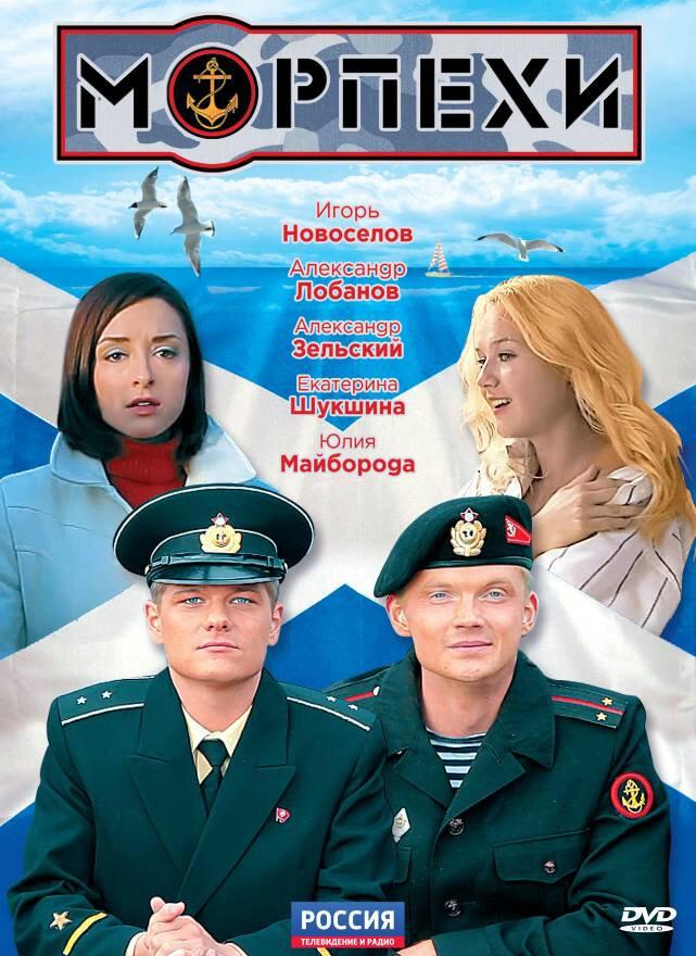 Сериал Морпехи (2011) смотреть онлайн 1 сезон