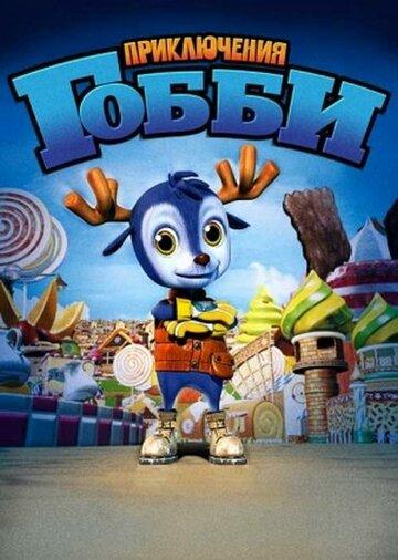 Приключения Гобби (2010)