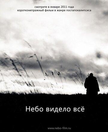 Небо видело всё (Nebo videlo vse)