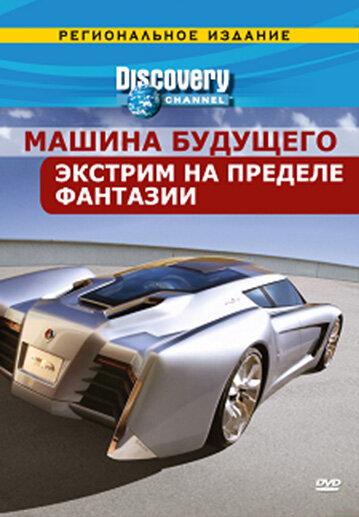Discovery: Машина будущего