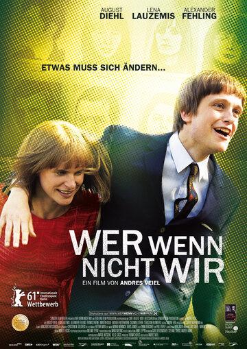 Если не мы, то кто (2011)