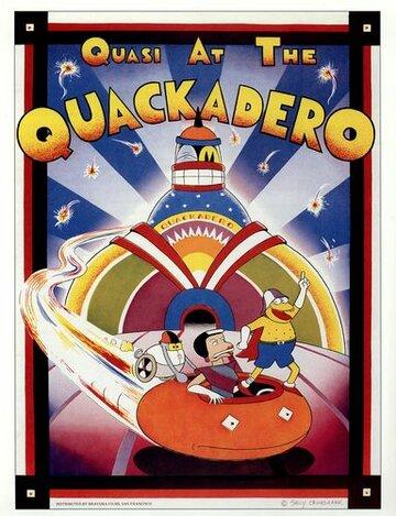 Как бы в Квакадеро (Quasi at the Quackadero)