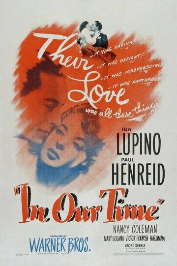 В наше время (1944)