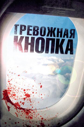 Тревожная кнопка (2011) - смотреть онлайн