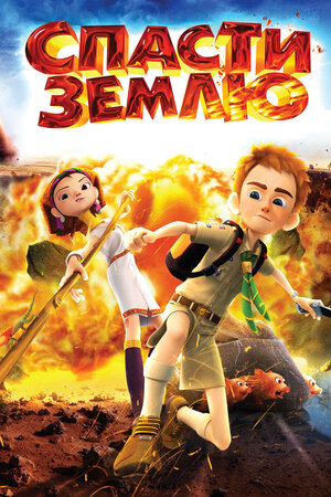 Спасти Землю  (2012)