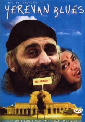 Ереван Блюз (1998)