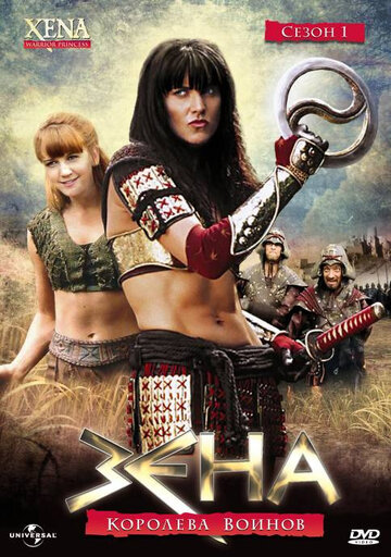 ���� � �������� ������ (Xena: Warrior Princess)