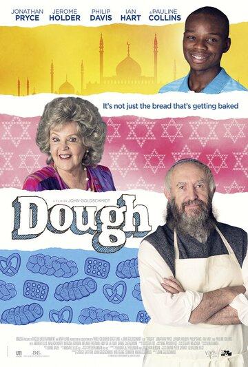 Из другого теста / Dough (2015)