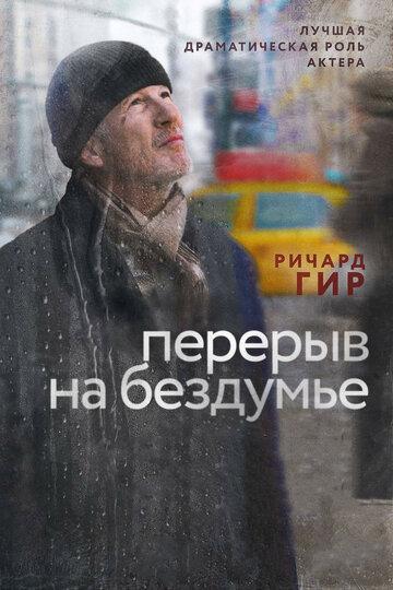 Фильм Перерыв на бездумье