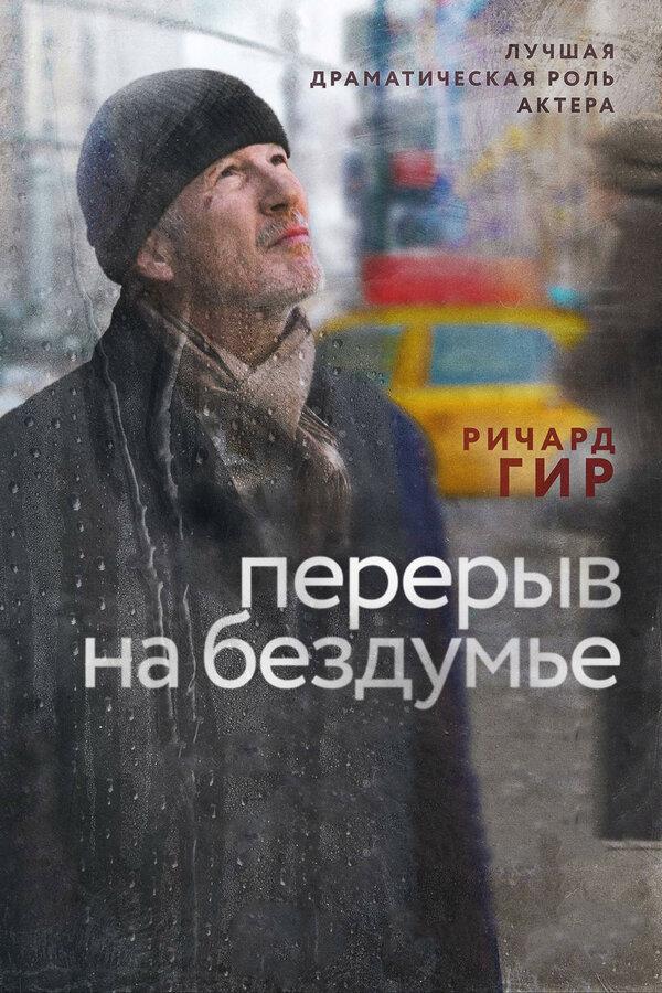 Отзывы и трейлер к фильму – Перерыв на бездумье (2014)