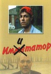 Имитатор (1991)