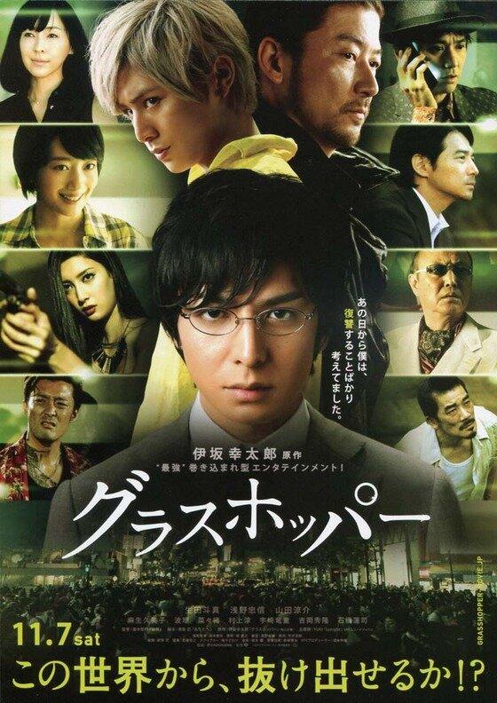 876391 - Кузнечик ✸ 2015 ✸ Япония