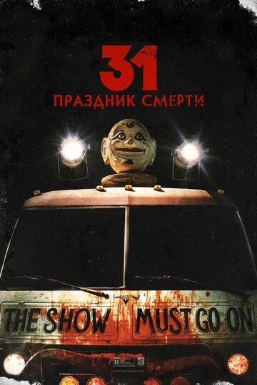Фильм 31: Праздник смерти