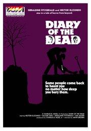 Смотреть онлайн Дневник мертвых