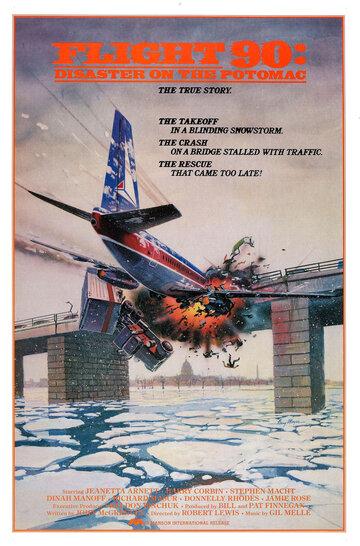 Рейс 90: Происшествие над Потомаком (1984)