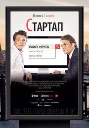 Смотреть Стартап (2014) в HD качестве 720p