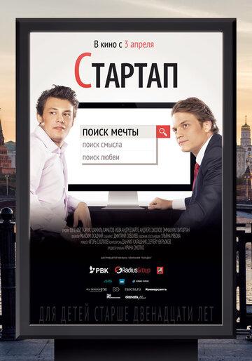 Стартап (2014) смотреть онлайн HD720p в хорошем качестве бесплатно
