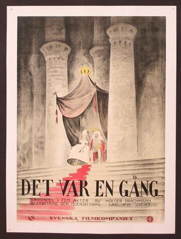 Однажды (1922)