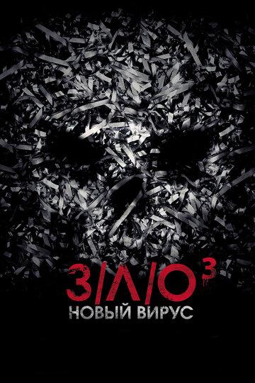 З/Л/О: Новый вирус (2014)