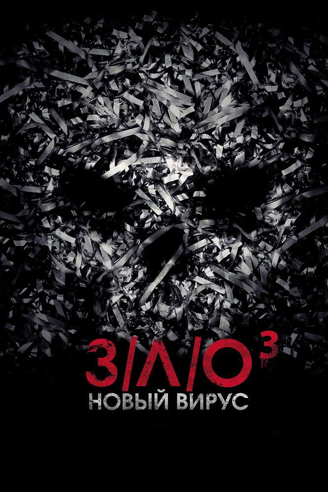 Отзывы к фильму — З/Л/О: Новый вирус (2014)