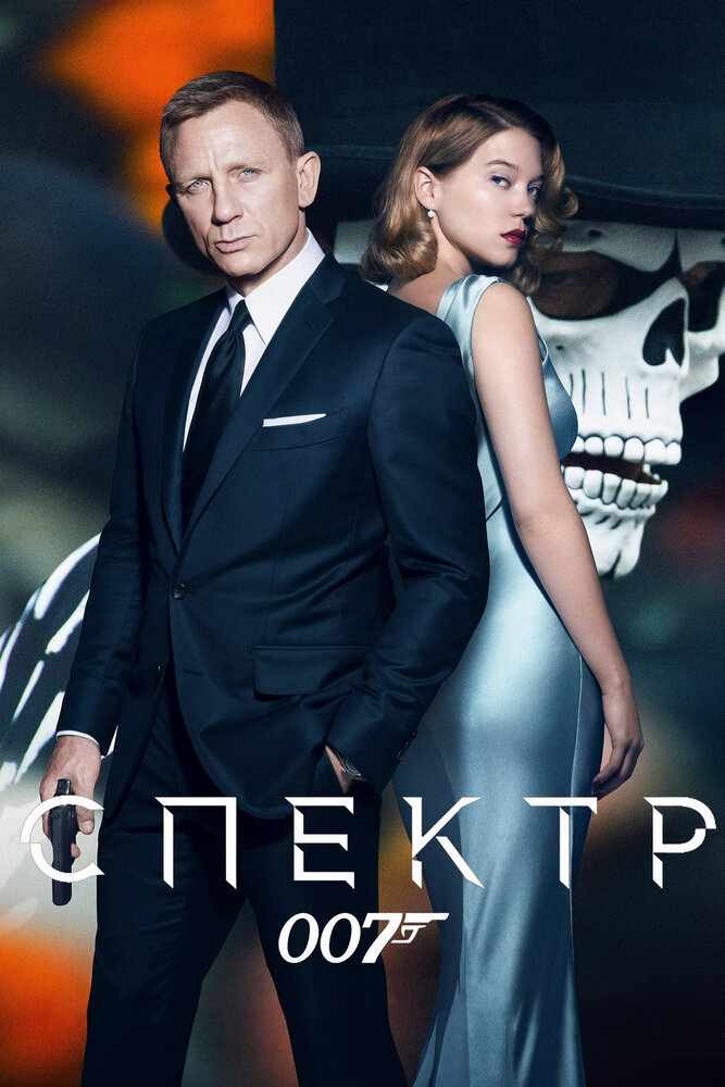 кино фильм 007: СПЕКТР (2015) смотреть онлайн кино новинки в хорошем качестве