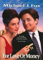 Консьерж (1993)