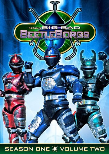 Битлборги / BeetleBorgs (1996)