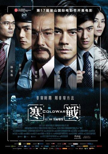 Холодная война (2012) - смотреть фильм онлайн в хорошем качестве