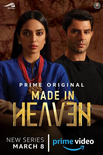 Постер к сериалу Сделано на небесах (2019)